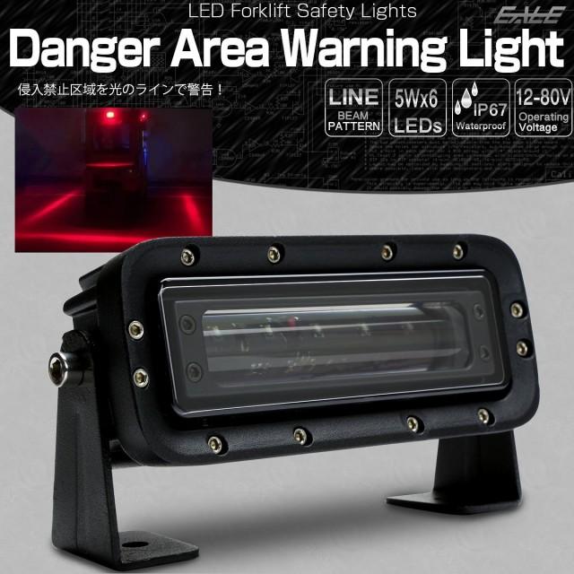 LED 警告灯 レッド ゾーン ビームライト フォークリフト レッカー車 重機  DC12-80V 進入禁止区域 P-454