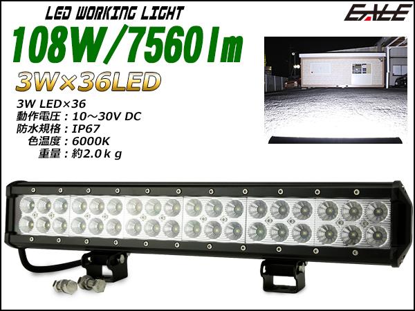 108W 汎用 LED ワークライト 作業灯 7560lm 防水12V/24V P-455