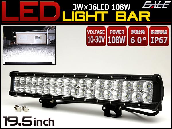 19.5インチ LED ライトバー 108W 作業灯 12V/24V 防水 P-471