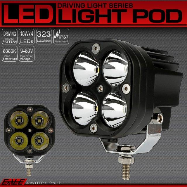 LED 作業灯 40W ワークライト スポットライト 防水IP67 オフロード 4WD 12V 24V 48V 電動フォークリフトも対応 P-471