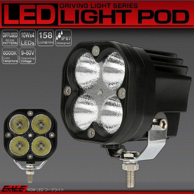 LED 作業灯 40W ワークライト 拡散 防水IP67 オフロード 4WD 12V 24V 48V 電動フォークリフトも対応 P-472