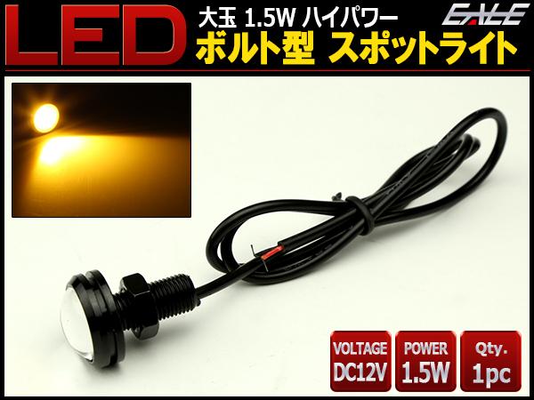 大玉 ボルト型 1.5W LED スポットライト 黒タイプ P-483P-487P-493