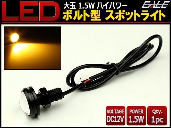 大玉 ボルト型 1.5W LED スポットライト イエロー/黒 P-483