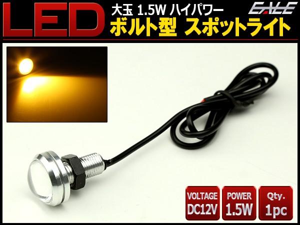 大玉 ボルト型 1.5W LED スポットライト イエロー/銀 P-484