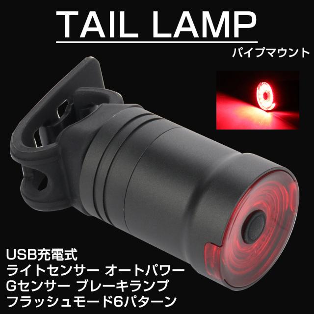 自転車用 LEDテールライト 6パターン発光 ブレーキランプ付き オート電源 USB充電式 パイプマウント サイクルライト P-485