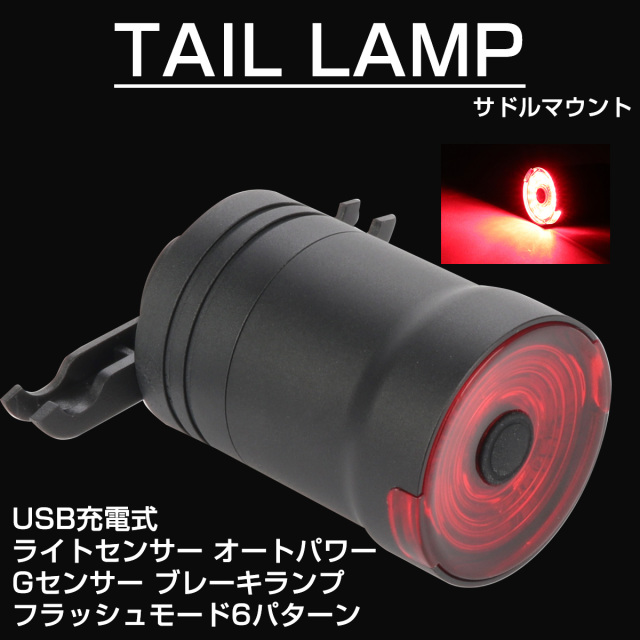 自転車用 LEDテールランプ 6パターン発光 ブレーキライト付き オート電源 USB充電式 サドルマウント サイクルランプ P-486