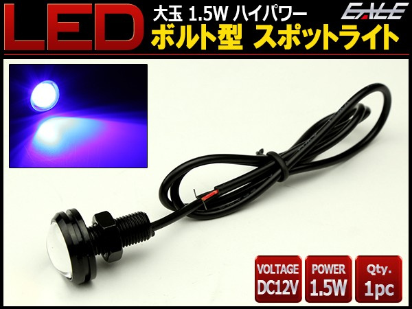 大玉 ボルト型 1.5W LED スポットライト ブルー/黒 P-487