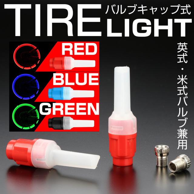 【ネコポス可】 自転車 タイヤライト エアバルブ ライト ホイールライト 英式 米式 兼用 LEDライト バイクにも P-489