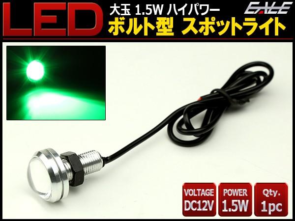 大玉 ボルト型 1.5W LED スポットライト グリーン/銀 P-494