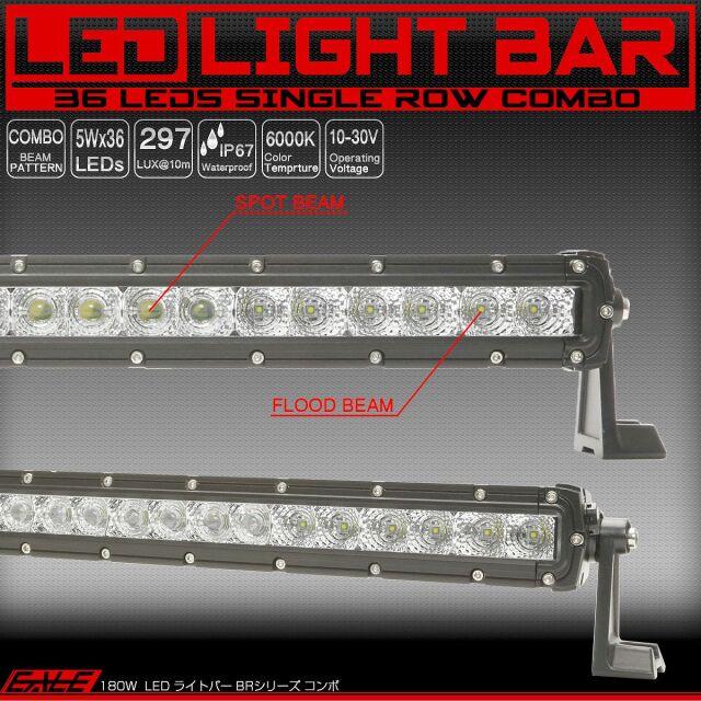 LEDライトバー 43インチ 180W BRシリーズ 30度スポット&60度ワイド コンボビームパターン ワークライト 作業灯 IP67 12V 24V対応 P-495