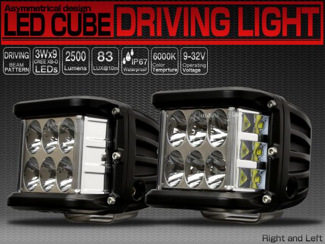 LED ドライビングランプ DRIVING LIGHT CUBE 27W CREE XB-D 左右2個セット 12V 24V 作業灯 ワークライトフォグランプに P-500