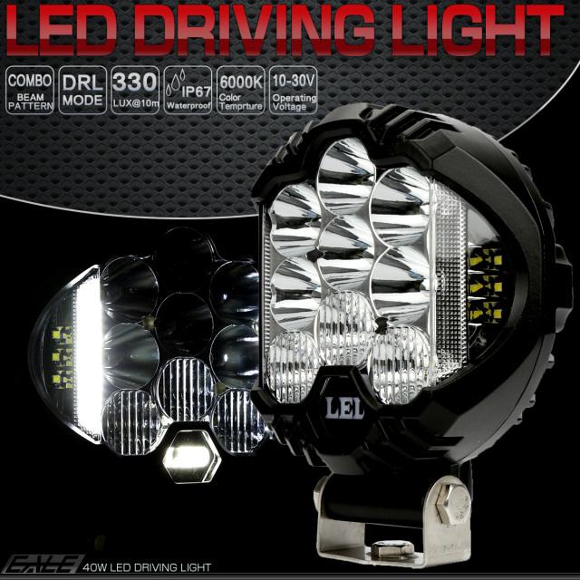 40W LED ドライビングランプ コンボ 作業灯 デイライト付き オフロード 4WD フォグランプ 12V 24V兼用 P-511