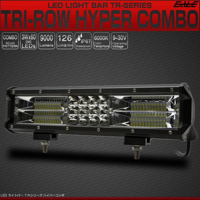 LED ライトバー 作業灯 30.5cm 180W TRI-ROW ハイパーコンボ 12インチ 9000lm 12V 24V 48V フォークリフトも対応 防水IP67 P-520