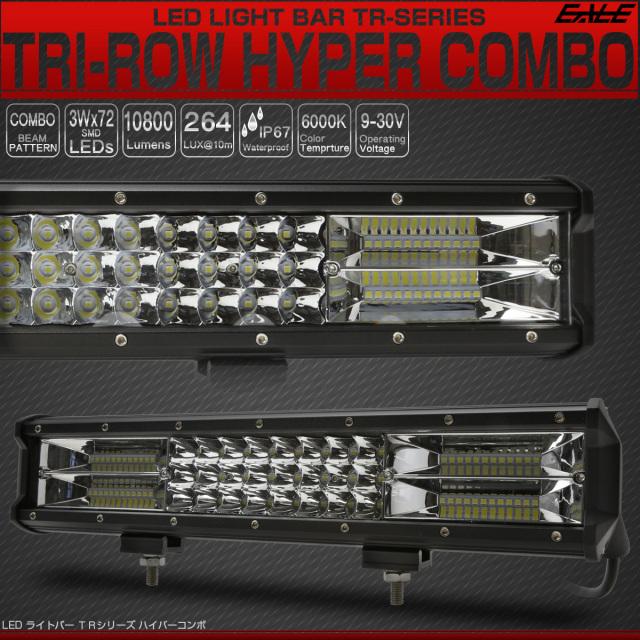 LED ライトバー 作業灯 38cm 216W TRI-ROW ハイパーコンボ 15インチ 10800lm 12V 24V 48V フォークリフトも対応 防水IP67 P-521