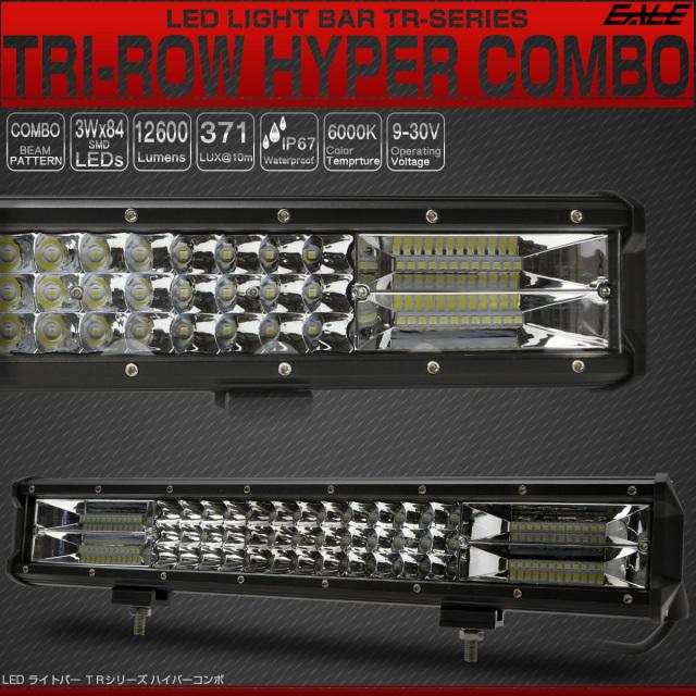 LED ライトバー 作業灯 45cm 252W TRI-ROW ハイパーコンボ 18インチ 12600lm 12V 24V 48V フォークリフトも対応 防水IP67 P-522