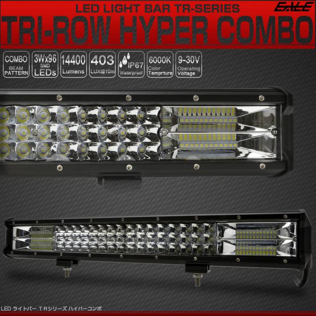 LED ライトバー 作業灯 52cm 288W TRI-ROW ハイパーコンボ 20インチ 14400lm 12V 24V 48V フォークリフトも対応 防水IP67 P-523