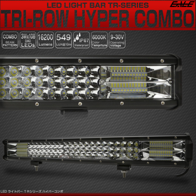 LED ライトバー 作業灯 58.5cm 324W TRI-ROW ハイパーコンボ 23インチ 16200lm 12V 24V 48V フォークリフトも対応 防水IP67 P-524