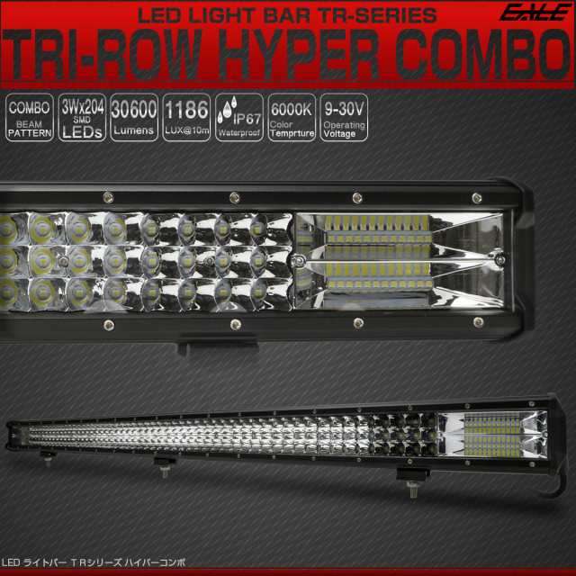 LED ライトバー 作業灯 114cm 612W TRI-ROW ハイパーコンボ 45インチ 30600lm 12V 24V 48V フォークリフトも対応 防水IP67 P-527