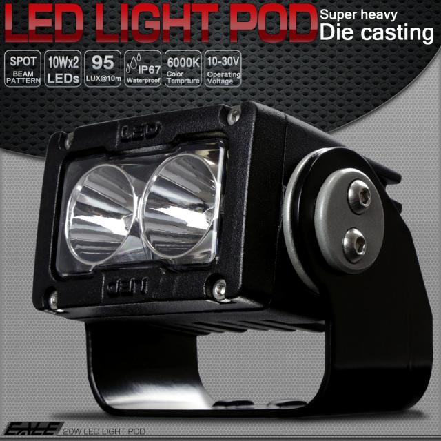 20W LED ライトポッド スポット アルミダイカスト 1600ルーメン 防水IP67 12V 24V 作業灯 ワークライト フォグランプに P-528