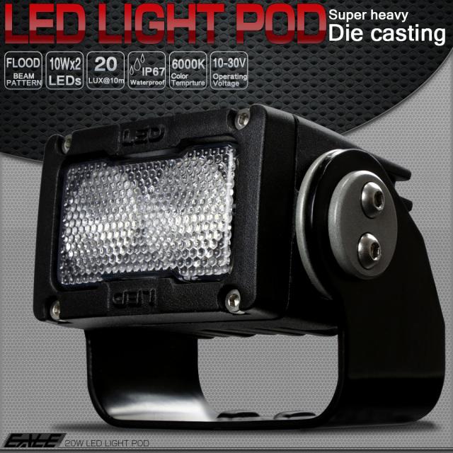 20W LED ライトポッド 広角 アルミダイカスト 1600ルーメン 防水IP67 12V 24V 作業灯 ワークライト フォグランプに P-529