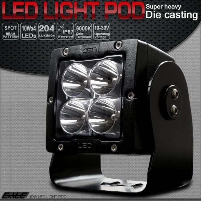 40W LED ライトポッド スポット アルミダイカスト 3800ルーメン 防水IP67 12V 24V 作業灯 ワークライト フォグランプに P-530