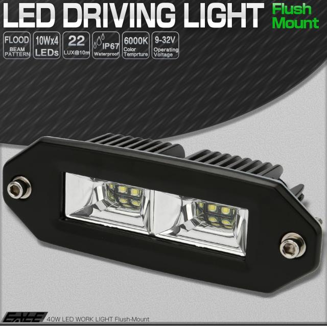 埋め込み専用 LED ライトポッド 40W フォグランプ バックランプ 作業灯 補助灯に フラッシュマウント型 12V/24V IP67 P-533