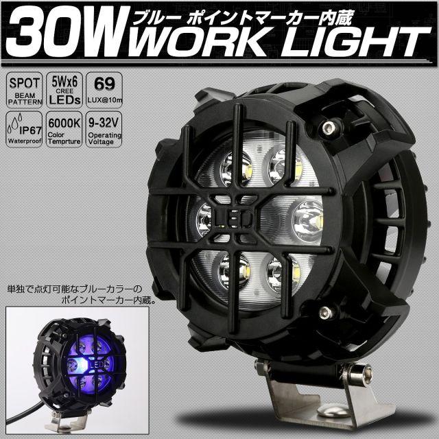 LED 作業灯 30W ブルー マーカー内蔵 4WD オフロード車のフォグランプや補助等に ストーンガード付き P-539