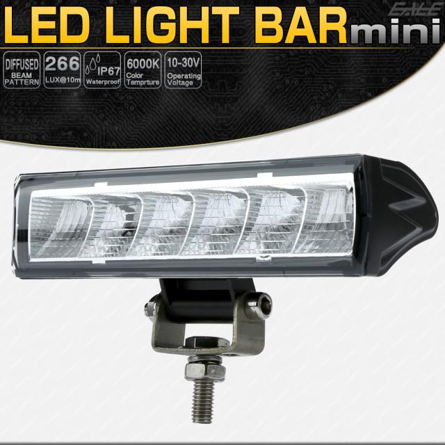 LED ライトバー 小型 軽量 作業灯 拡散 ワークライト 18W 154mm 12V 24V兼用 防水IP67 P-540