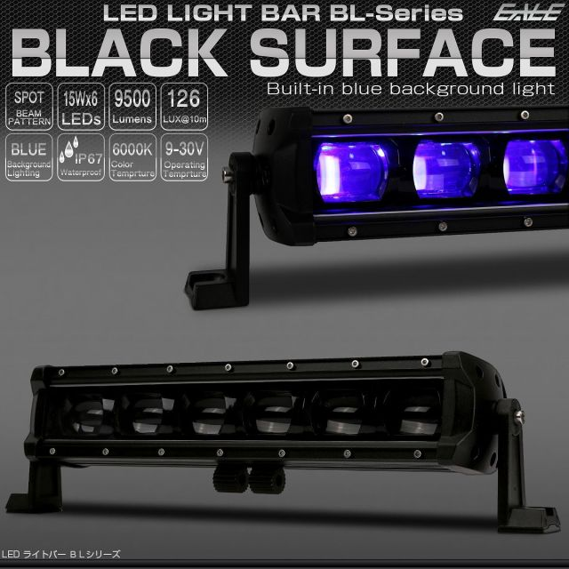 LEDライトバー 作業灯 90W 15インチ ブルー バックライト内蔵 ブラックインナー スポット 9500ルーメン 12V 24V P-542