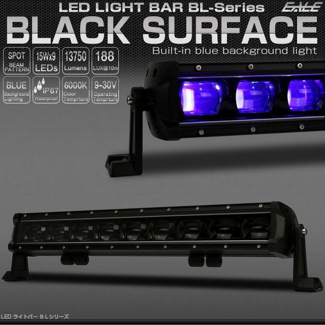 LEDライトバー 作業灯 135W 21インチ ブルー バックライト内蔵 ブラックインナー スポット 13750ルーメン 12V 24V P-543