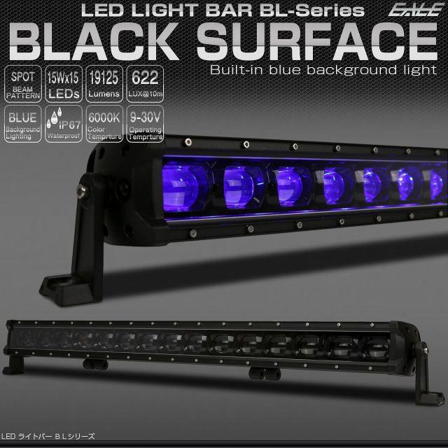 LEDライトバー 作業灯 225W 34インチ ブルー バックライト内蔵 ブラックインナー スポット 19125ルーメン 12V 24V P-545