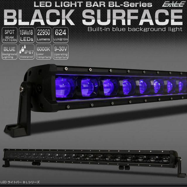 LEDライトバー 作業灯 270W 41インチ ブルー バックライト内蔵 ブラックインナー スポット 22950ルーメン 12V 24V P-546