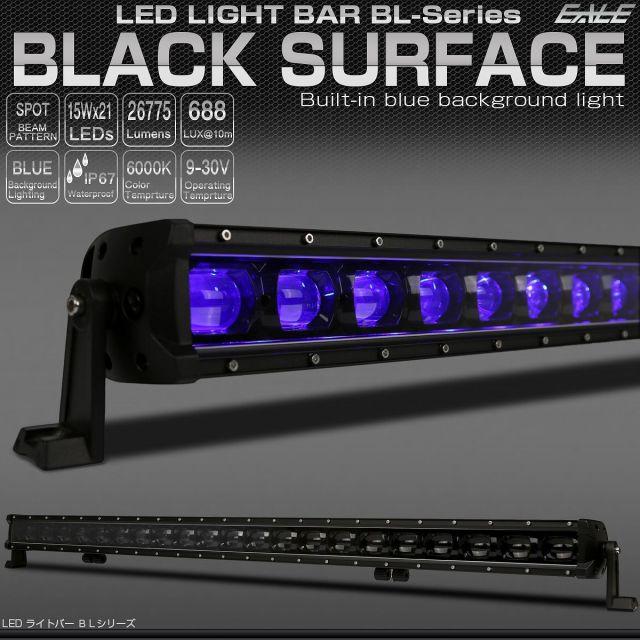 LEDライトバー 作業灯 315W 47インチ ブルー バックライト内蔵 ブラックインナー スポット 26775ルーメン 12V 24V P-547