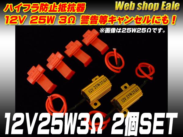 【ネコポス可】 ハイフラ防止抵抗器 12V25W3Ω 警告灯キャンセラーにも!( P-55 )