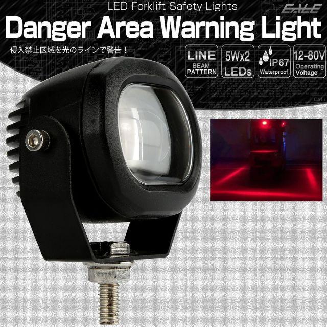 LED ライト 警告灯 小型 レッド ゾーン 進入禁止区域 ビームライト レッカー車 フォークリフト 重機の安全管理に 作業灯 12V 80V P-550