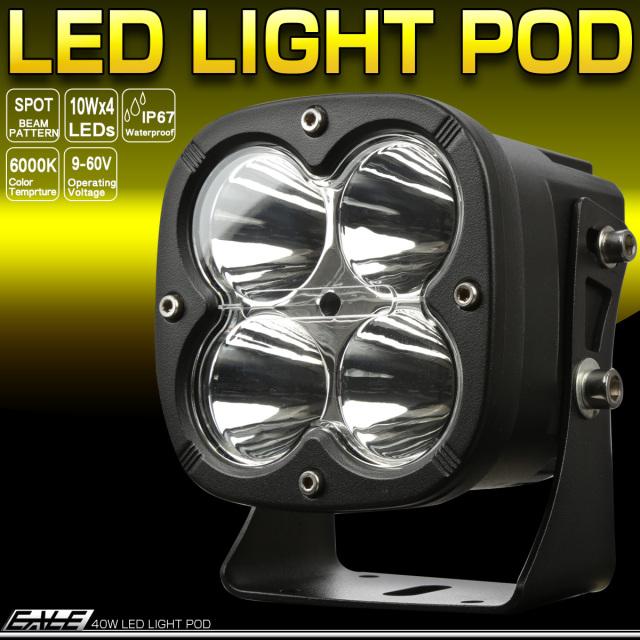 LED ライトポッド 作業灯 40W スポット挟角 12V 24V 48V 9V-60V対応 ワークライト P-553