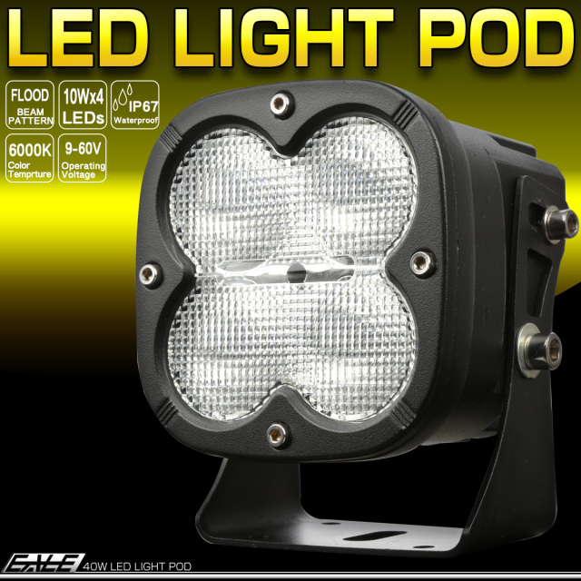 LED ライトポッド 作業灯 40W 広角 拡散 12V 24V 48V 9V-60V対応 ワークライト P-554