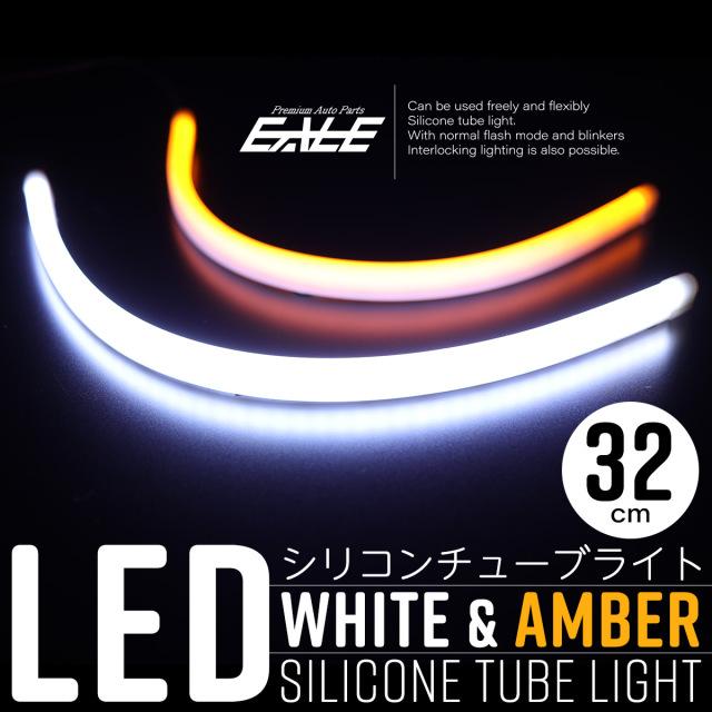 【ネコポス可】 LED シリコン チューブ ライト ウインカー連動機能付 32cm ホワイト&アンバー発光 DC12V 2本セット P-555