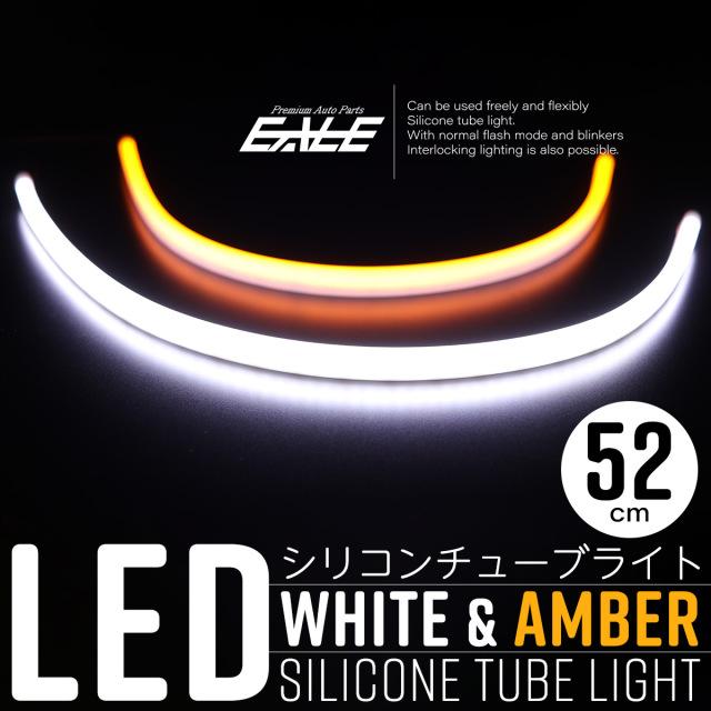 【ネコポス可】 LED シリコン チューブ ライト ウインカー連動機能付 52cm ホワイト&アンバー発光 DC12V 2本セット P-557