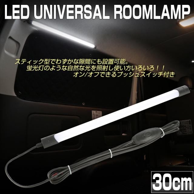 汎用 LED ルームランプ 薄型スティック DC12V 24V 30cm プッシュスイッチ付き 増設 P-591-593