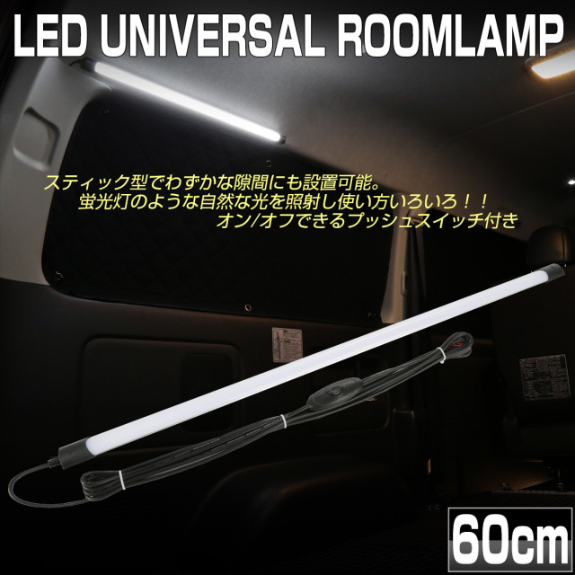 汎用 LED ルームランプ 薄型スティック DC12V 24V 60cm プッシュスイッチ付き 増設 P-592-594