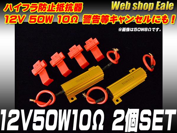 【ネコポス可】 ハイフラ防止抵抗器 12V50W10Ω 警告灯キャンセルにも ( P-60 )