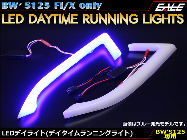 ヤマハ BW'S125 FI X専用 LEDデイライト ビーウィズ P-601