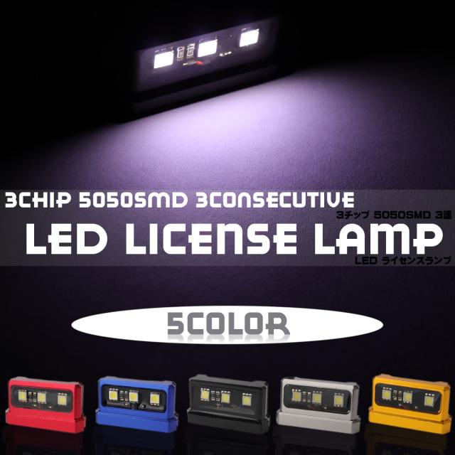 汎用 LED ナンバー灯 ライセンスランプ 3chip 5050 SMD 3連 ホワイト発光 12V アルミ 削り出し アルマイト 加工 処理 5色 P-608