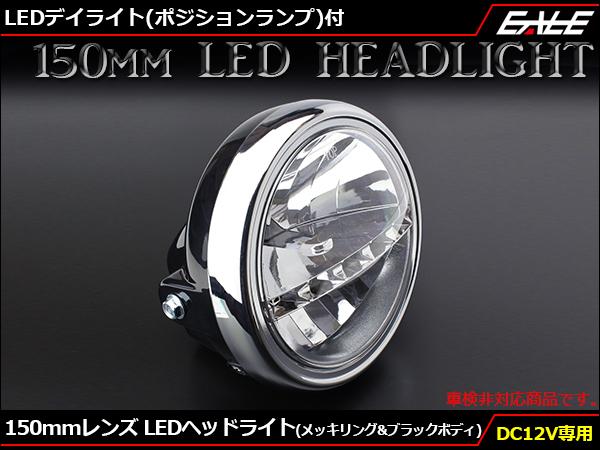 LEDヘッドライト デイライト付 レンズ径150mm ブラック P-610
