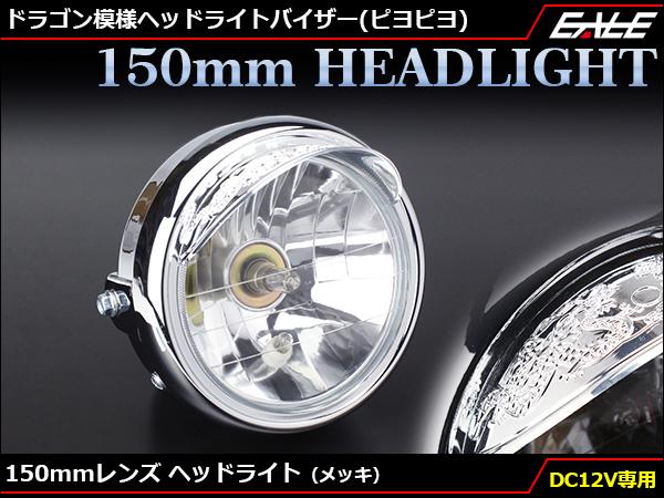 レンズ径150mm メッキ ヘッドライト バイザー(ピヨピヨ)付 P-612