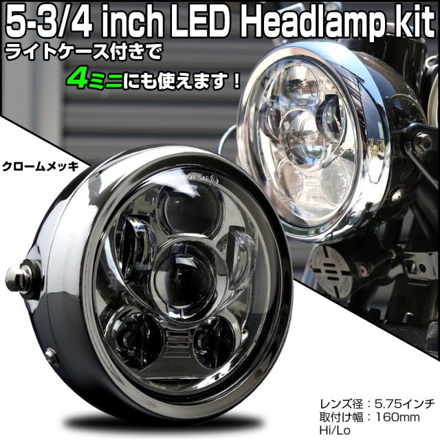 5-3|4インチ 汎用 LED ヘッドライト クロームメッキ 取付け幅160mmケース付き 多連プロジェクター 5.75インチ P-614-S
