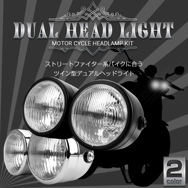 汎用 ヘッドライト デュアルヘッド レンズ径90mm クリアカットレンズ H4 Hi Lo ポジション付 バイク用 P-617