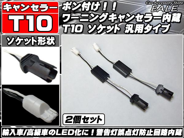 【ネコポス可】 高性能 T10 球切れ警告灯キャンセラー内蔵ソケット ( P-67 )