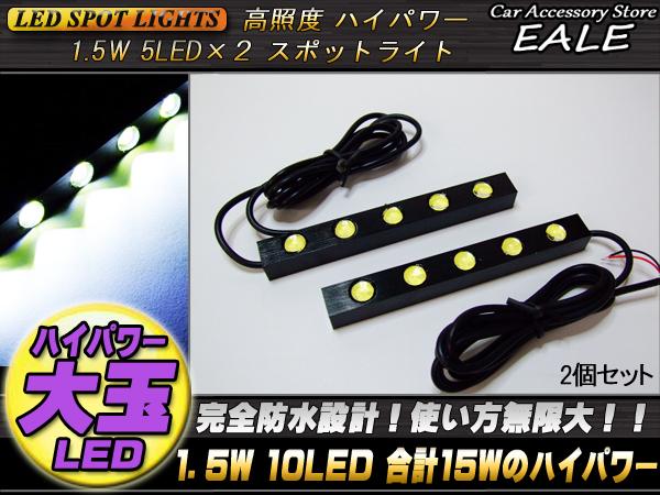 1.5W×5LED×2本 計15W 大光量 超ハイパワースポットライト 両面貼付けタイプ( P-7 )
